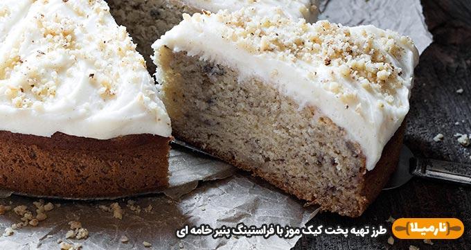 مواد لازم برای پخت کیک موز