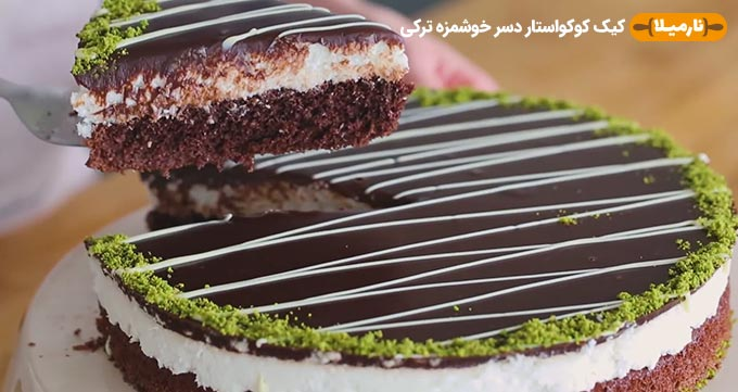 طرز تهیه لایه زیرین کیک کوکواستار